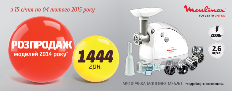 MOULINEX ME626T