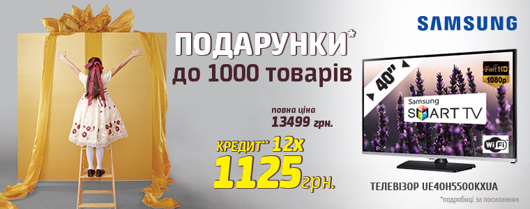 телек Samsung UE40H5500AKXUA