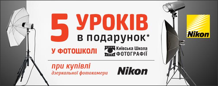 Уроки фотомайстерності від Nikon!