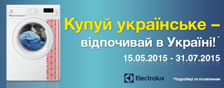 Купуй українське – відпочивай в Україні!