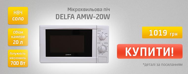 Микроволновая печь DELFA AMW-20W
