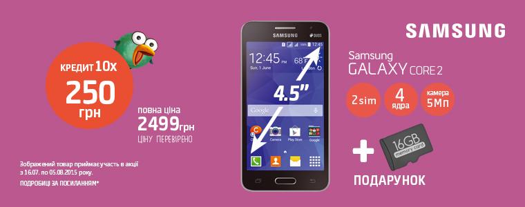 Мобильный SAMSUNG