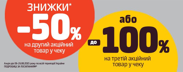 -50%/-100%