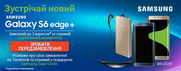 Встигни зробити передзамовлення на SAMSUNG G928F Galaxy S6 Edge Plus
