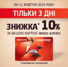 -10% 9-11.10.2015