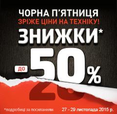 Чорна п`ятниця зріже ціни на техніку! Знижки до -50%