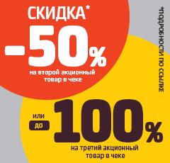 Скидки до 50% или 100%
