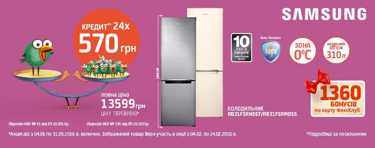 Холодильник SAMSUNG RB31FSRMDSS/WT