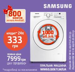 Стиральная машина SAMSUNG WW60J3067LW/UA