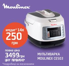 Мультиварка MOULINEX CE503