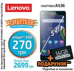 Смартфон LENOVO A536 (black)