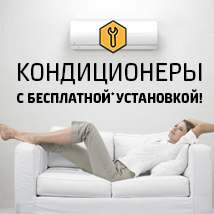 free installation cond