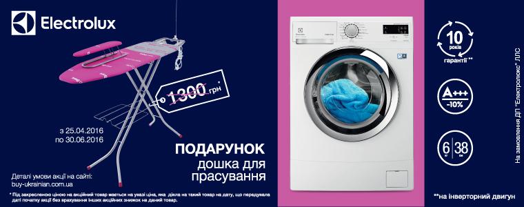 Дошка для прасування в подарунок до пральних машин!