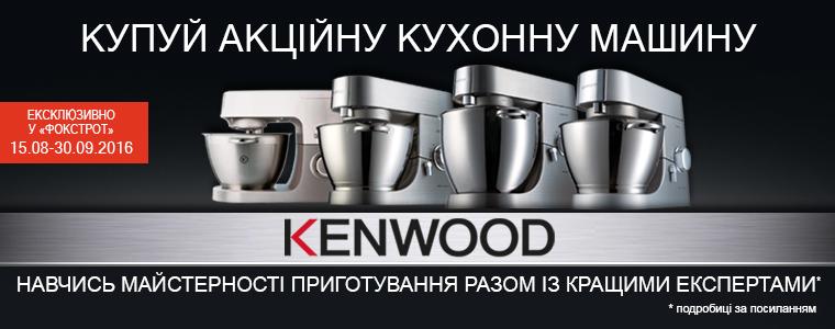 кухонные машины