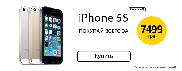 Apple iPhone 5S 7499 grn