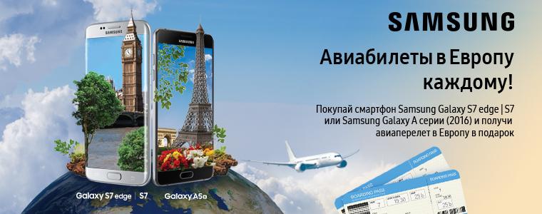 samsung + avio