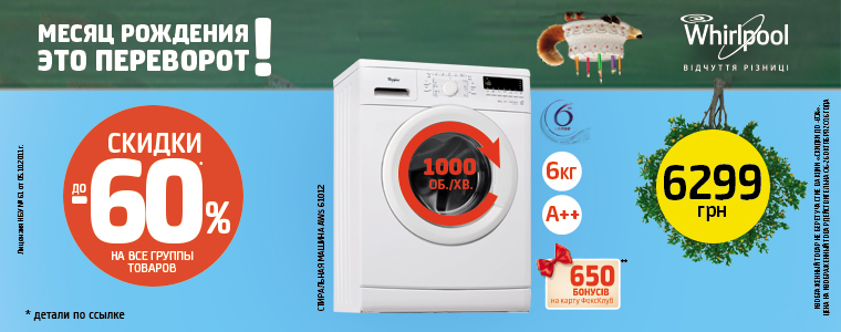 sale wash whirlpool