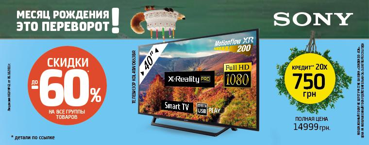sale tv sony