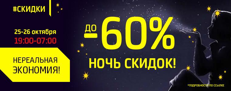 night sale