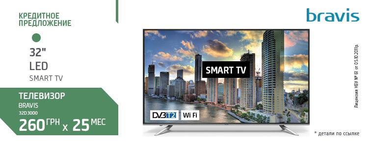 tv BRAVIS LED-32D3000 Smart +T2 black