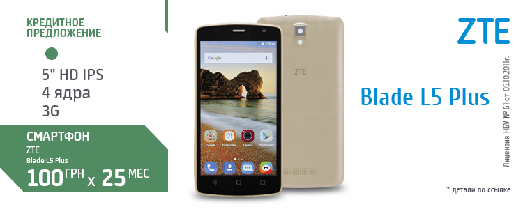 smart ZTE L5 Plus