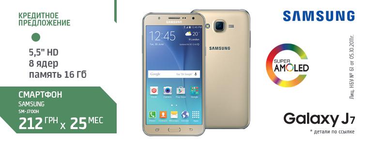 smart SAMSUNG SM-J700H Galaxy J7 Duos