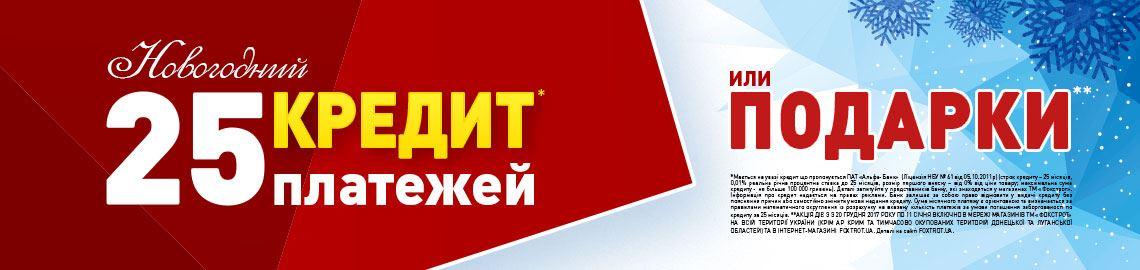Фокстрот севастополь официальный сайт как сделать себе магазин на сайте