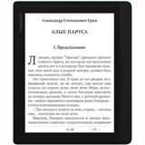Электронная книга POCKETBOOK InkPad 840 (PB840-X-CIS), Коричневый